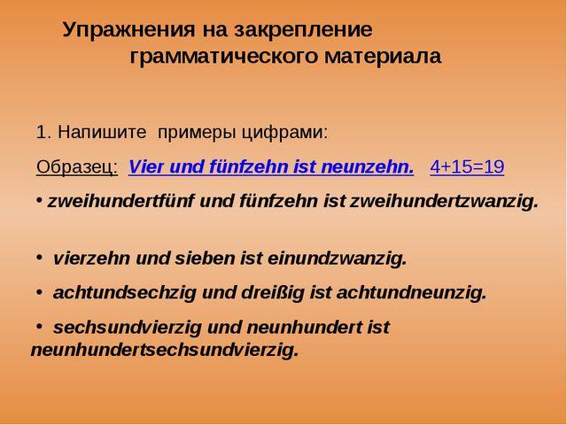 Упражнения на закрепление грамматического материала 1. Напишите примеры цифра...