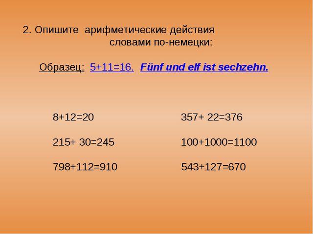 2. Опишите арифметические действия словами по-немецки: Образец: 5+11=16. Fünf...