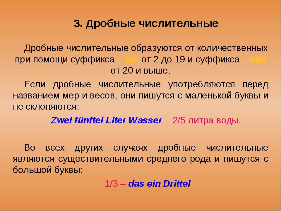 3. Дробные числительные Дробные числительные образуются от количественных при...