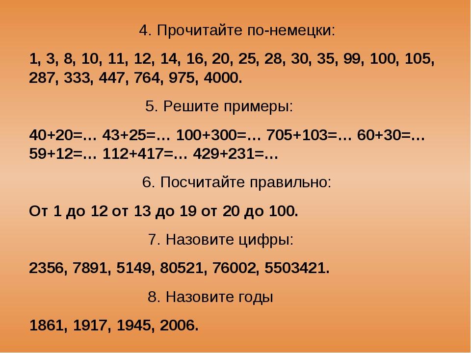 4. Прочитайте по-немецки: 1, 3, 8, 10, 11, 12, 14, 16, 20, 25, 28, 30, 35, 99...