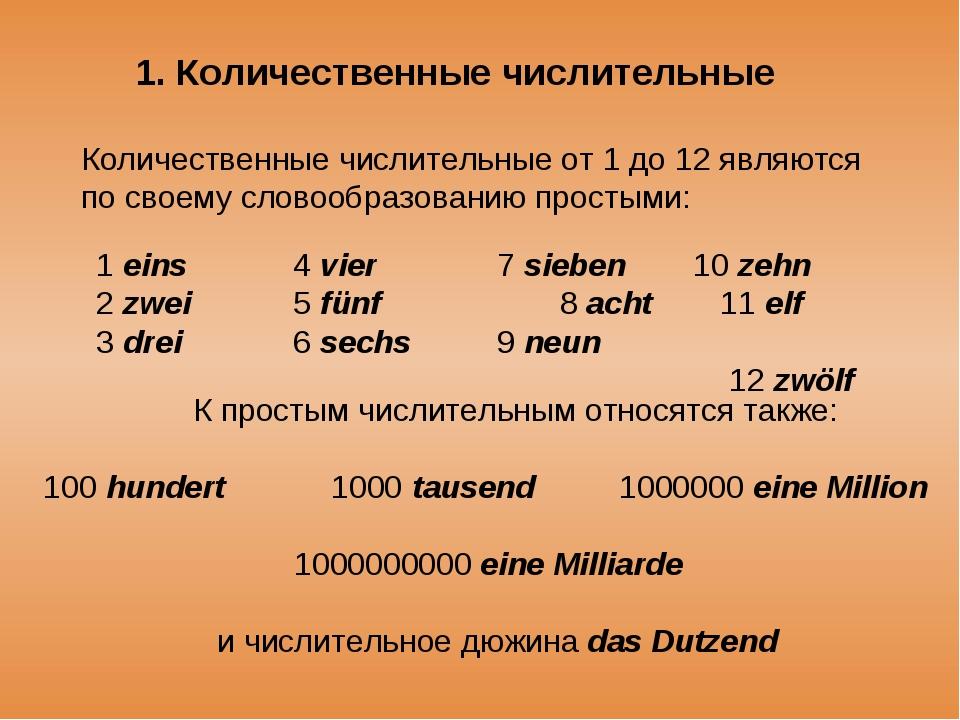 Количественные числительные от 1 до 12 являются по своему словообразованию п...