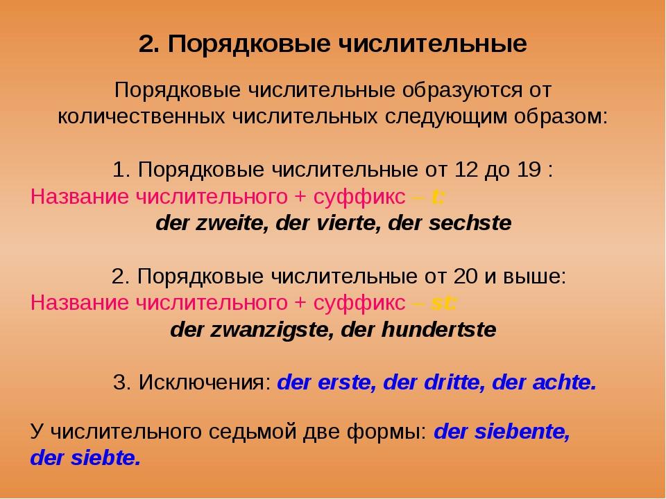 2. Порядковые числительные Порядковые числительные образуются от количественн...