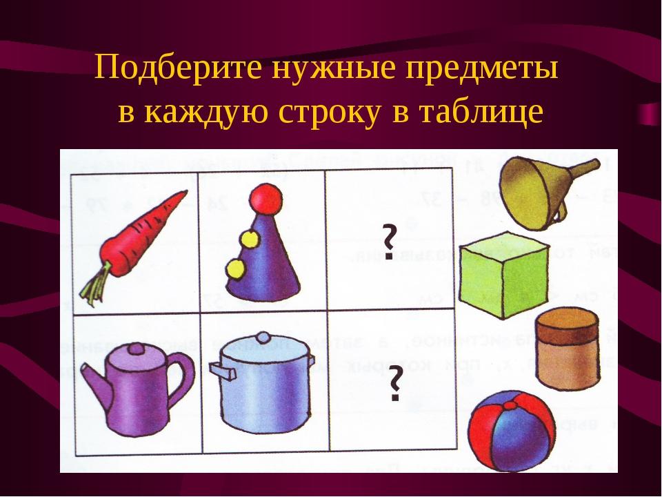 Подберите нужные предметы в каждую строку в таблице