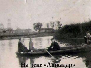 На реке «Ашкадар»