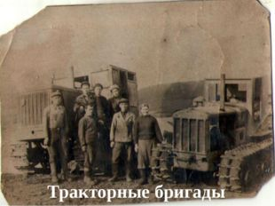 Тракторные бригады