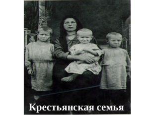 Крестьянская семья