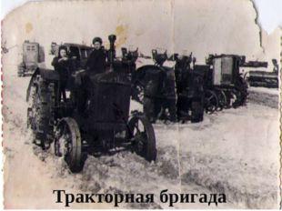 Тракторная бригада
