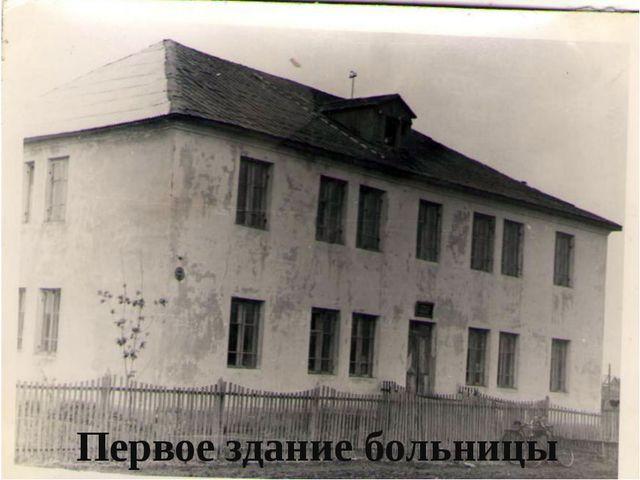 Первое здание больницы