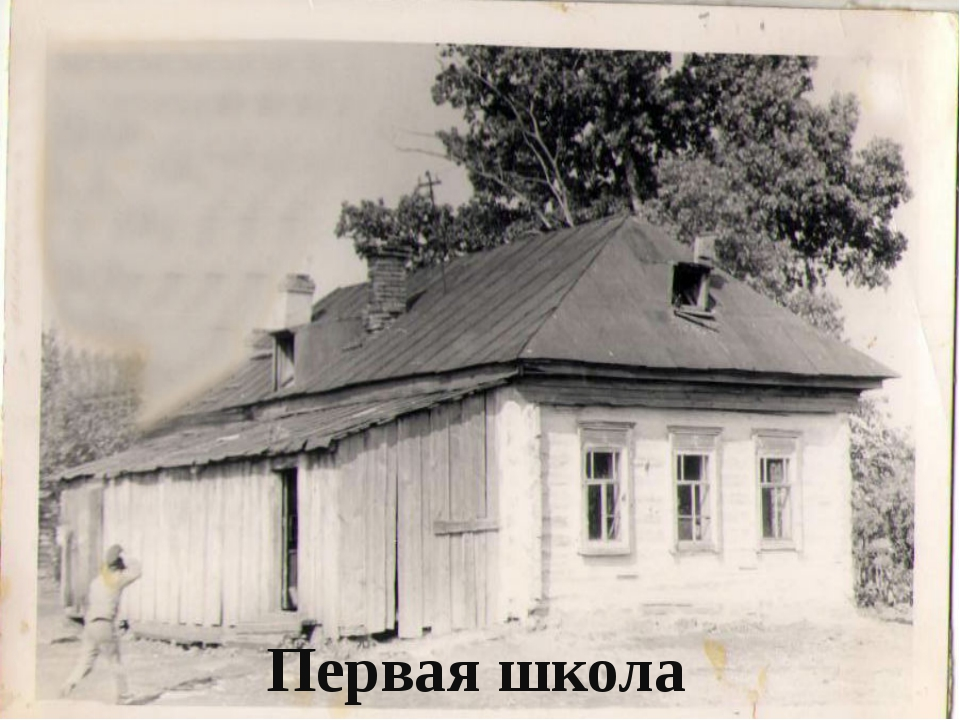 Первая школа
