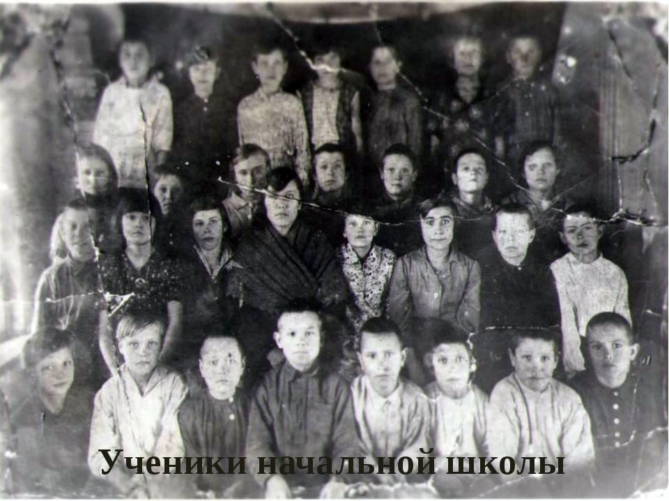Ученики начальной школы
