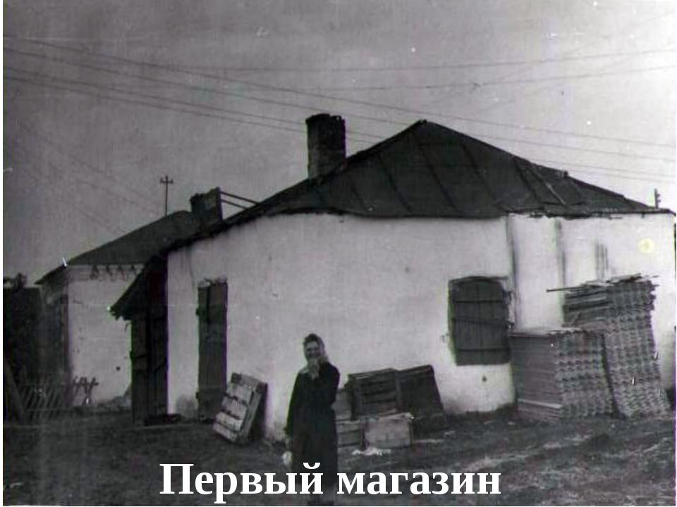 Первый магазин