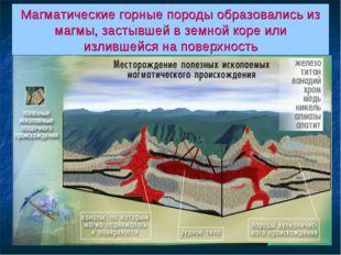 Магматические горные породы образовались из магмы, застывшей в земной коре ил