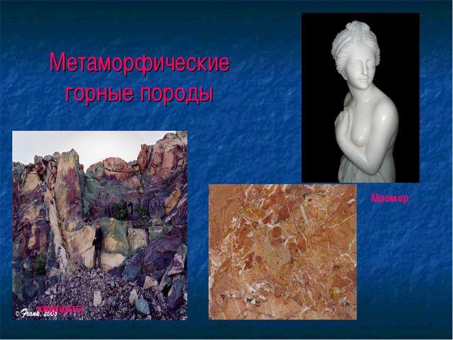 Метаморфические горные породы Мрамор кварциты