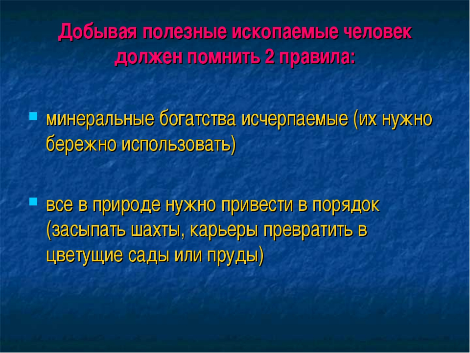 Добывая полезные ископаемые человек должен помнить 2 правила: минеральные бог...