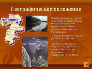 Географическое положение Челябинская область — южная часть Урала. Условная гр