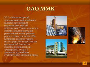 ОАО ММК ОАО «Магнитогорский металлургический комбинат» является крупнейшим пр