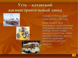 Усть – катавский вагоностроительный завод Основан в 1758 году. Завод строит т