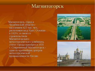 Магнитогорск Магнитогорск, город в Челябинской области с населением 425 тыс.