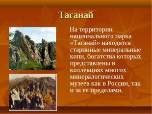 На территории национального парка «Таганай» н