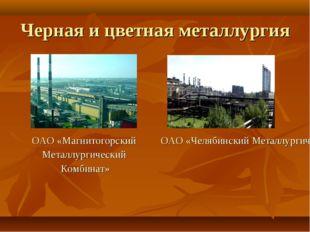 Черная и цветная металлургия ОАО «Магнитогорский Металлургический Комбинат» О