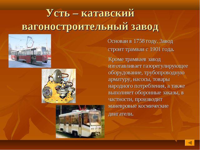 Усть – катавский вагоностроительный завод Основан в 1758 году. Завод строит т...