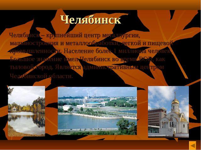 Челябинск Челябинск – крупнейший центр металлургии, машиностроения и металлоо...
