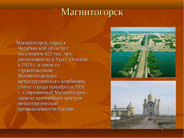 Магнитогорск Магнитогорск, город в Челябинской области с населением 425 тыс....