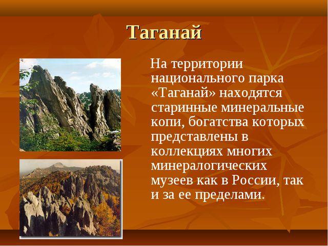 На территории национального парка «Таганай» н...