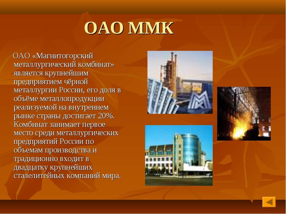 ОАО ММК ОАО «Магнитогорский металлургический комбинат» является крупнейшим пр...