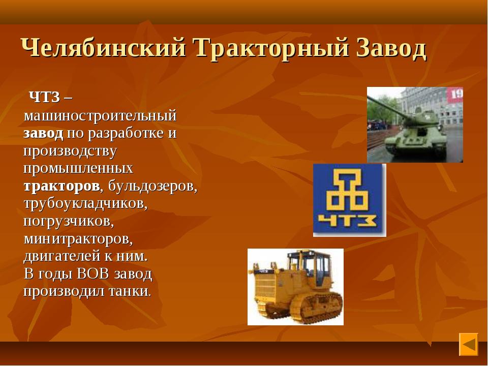 Челябинский Тракторный Завод ЧТЗ – машиностроительный завод по разработке и...