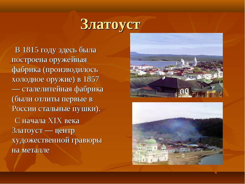 Златоуст В 1815 году здесь была построена оружейная фабрика (производилось хо...