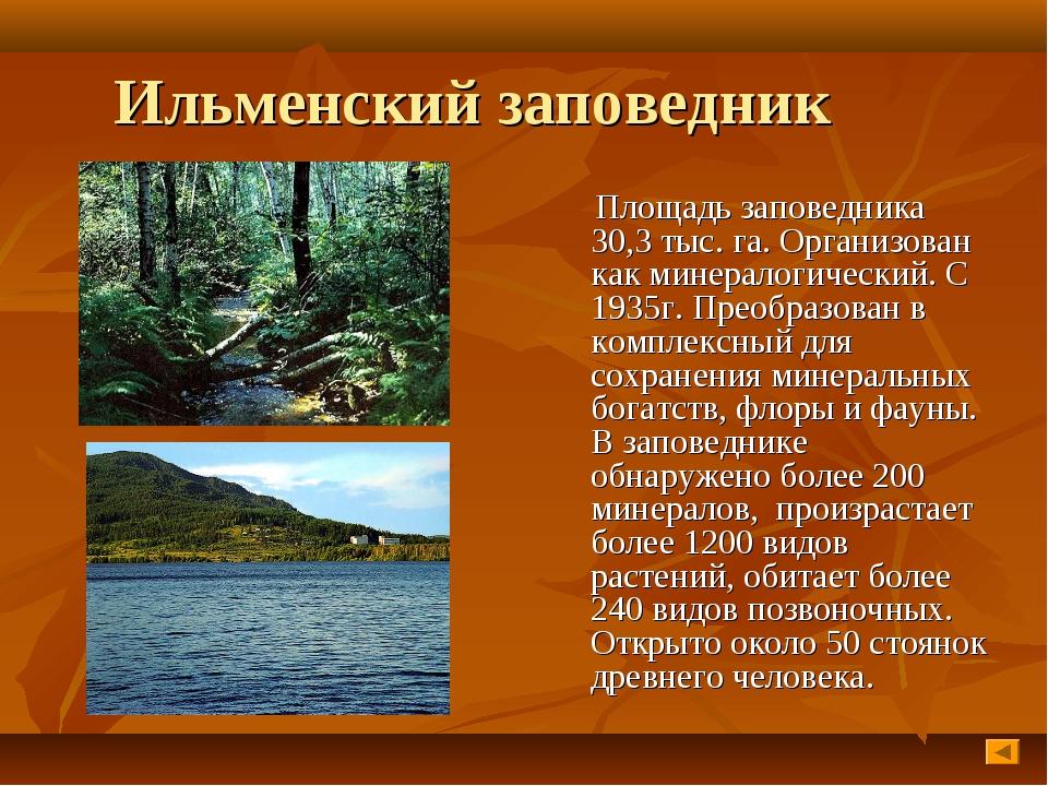 Ильменский заповедник Площадь заповедника 30,3 тыс. га. Организован как минер...