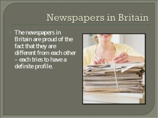 The newspapers in Britain are proud of the fact that they are different from