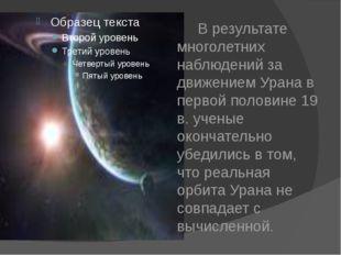 В результате многолетних наблюдений за движением Урана в первой половине 19