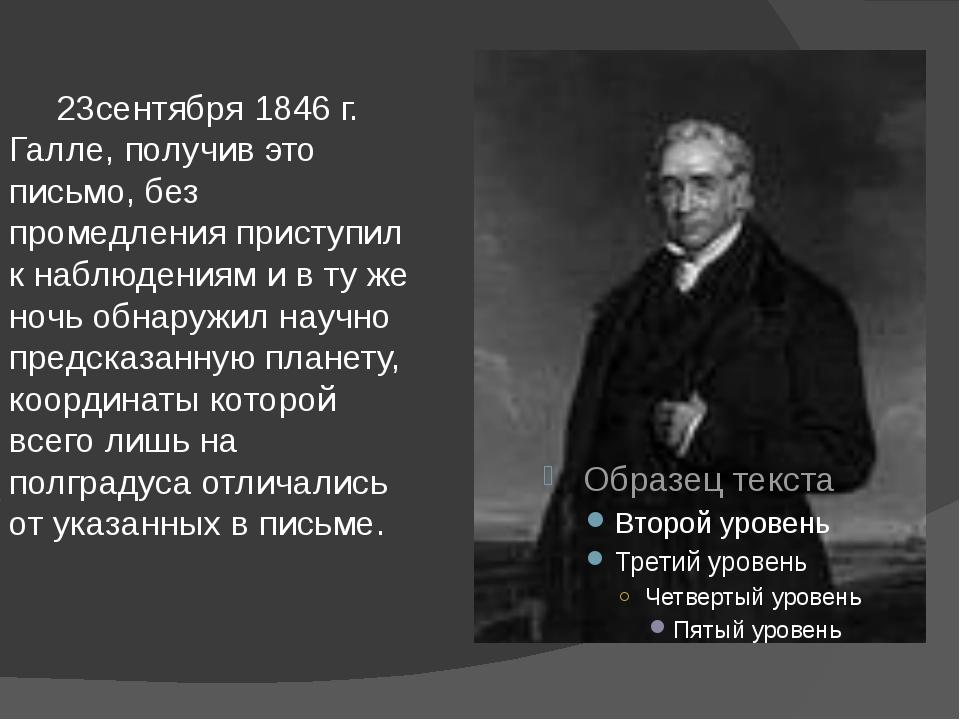23сентября 1846 г. Галле, получив это письмо, без промедления приступил к на...