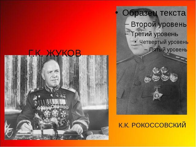 Г.К. ЖУКОВ К.К. РОКОССОВСКИЙ