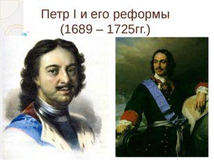 Петр I и его реформы (1689 – 1725гг.)