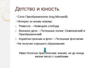 Детство и юность Село Преображенское (под Москвой) Интерес ко всему новому: Р