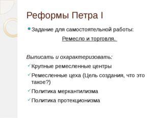 Реформы Петра I Задание для самостоятельной работы: Ремесло и торговля. Выпис