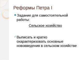 Реформы Петра I Задание для самостоятельной работы: Сельское хозяйство Выписа