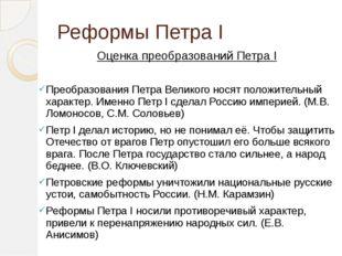 Реформы Петра I Оценка преобразований Петра I Преобразования Петра Великого н