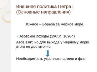 Внешняя политика Петра I (Основные направления) Южное – Борьба за Черное море