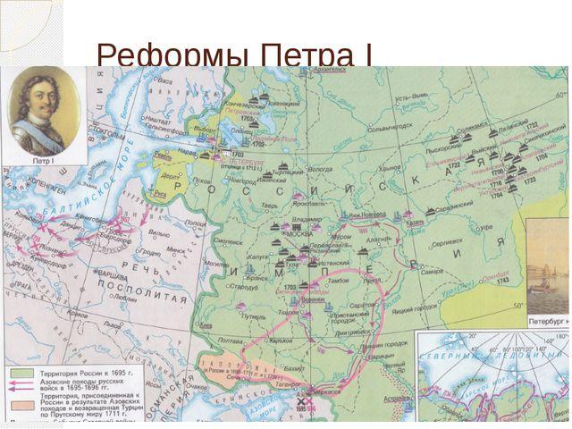 Реформы Петра I Экономическая реформа Развитие металлургии (Никита Демидов, з...