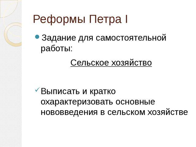 Реформы Петра I Задание для самостоятельной работы: Сельское хозяйство Выписа...