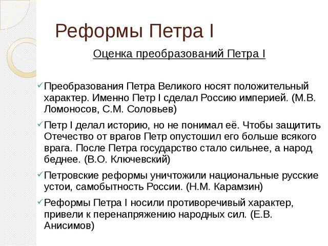 Реформы Петра I Оценка преобразований Петра I Преобразования Петра Великого н...