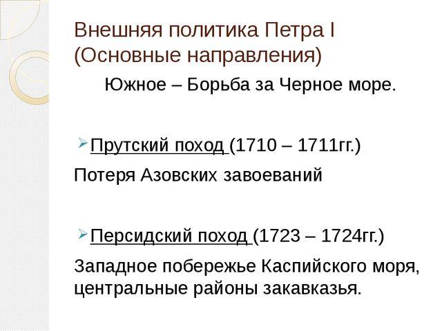 Внешняя политика Петра I (Основные направления) Южное – Борьба за Черное море...