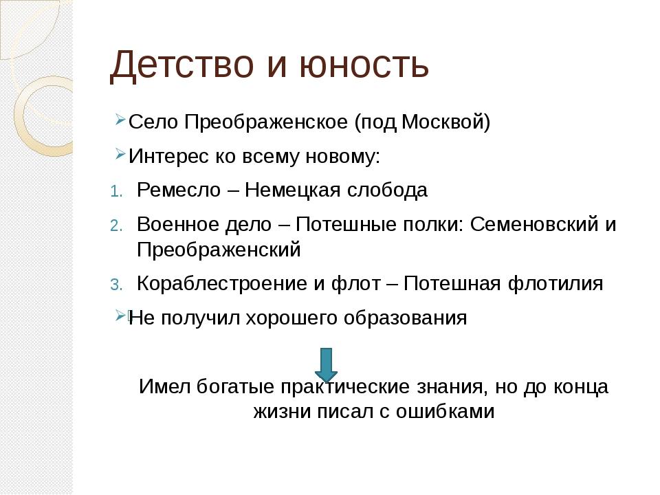 Детство и юность Село Преображенское (под Москвой) Интерес ко всему новому: Р...