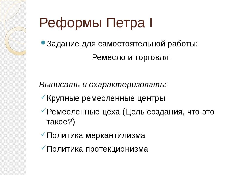 Реформы Петра I Задание для самостоятельной работы: Ремесло и торговля. Выпис...