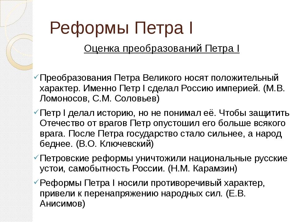 земельного участка таблица реформы петтра 1
