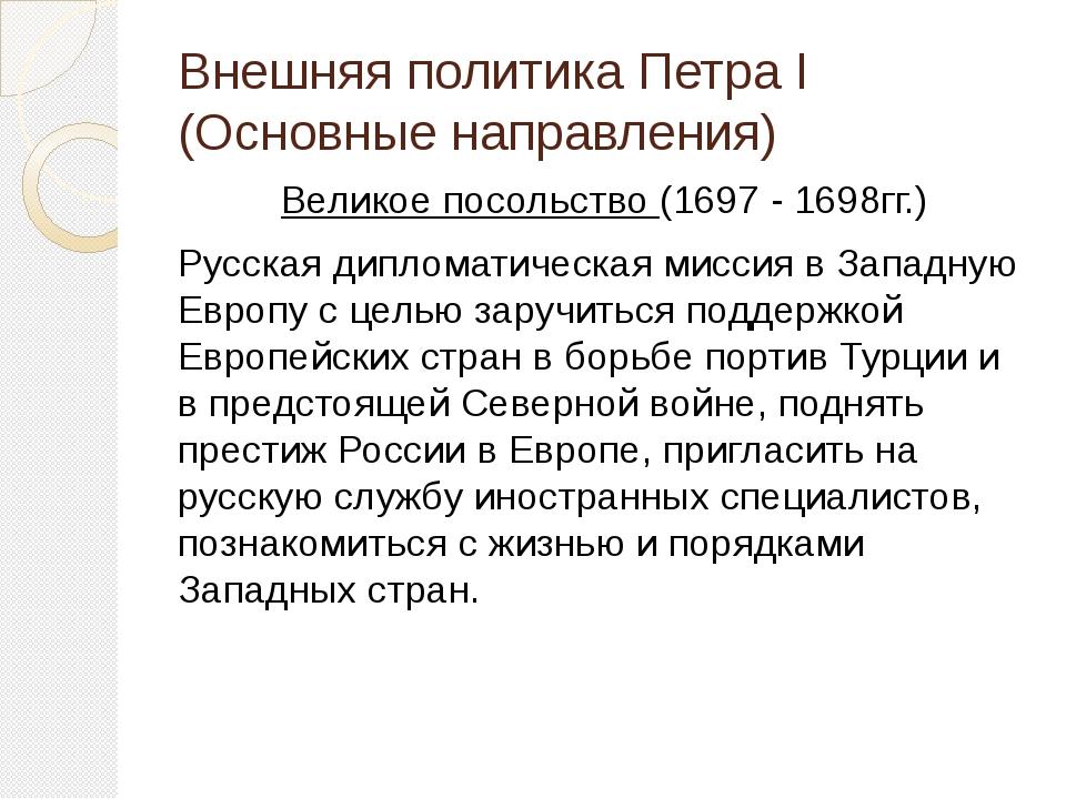Внешняя политика Петра I (Основные направления) Великое посольство (1697 - 16...